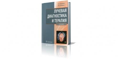 Книга «Лучевая диагностика и терапия» (2010), Тернова С.К. Представленное учебное пособие рассматривает все применяемые на данный мом