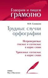 Книга Трудные случаи орфографии: Непроверяемые гласные и согласные в корне слова. Удвоенные согласные в корне слова