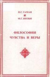 Книга Философия чувства и веры
