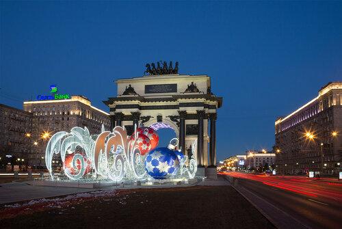Москва. Новогоднее украшение Триумфальной арки
