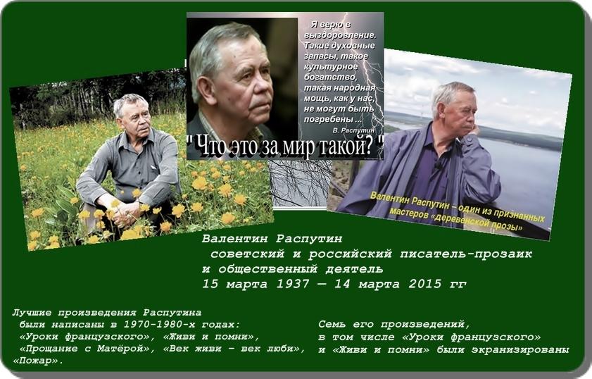 Валентин  РАСПУТИН - Живи и помни ...