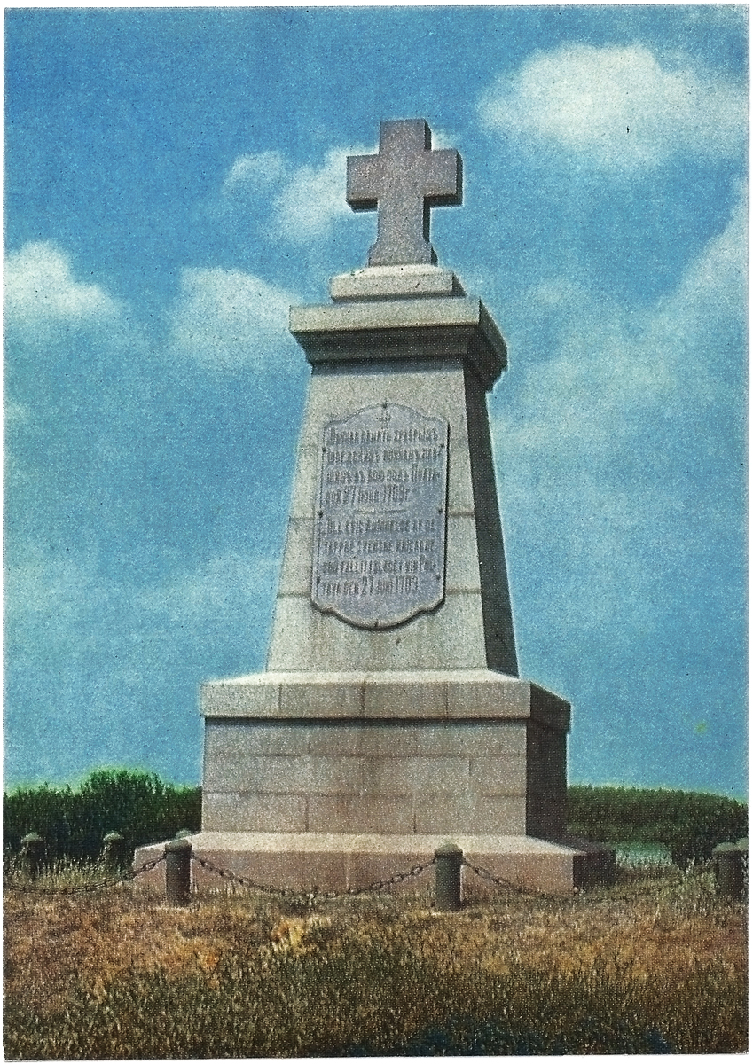 памятник шведским воинам 1909 г.