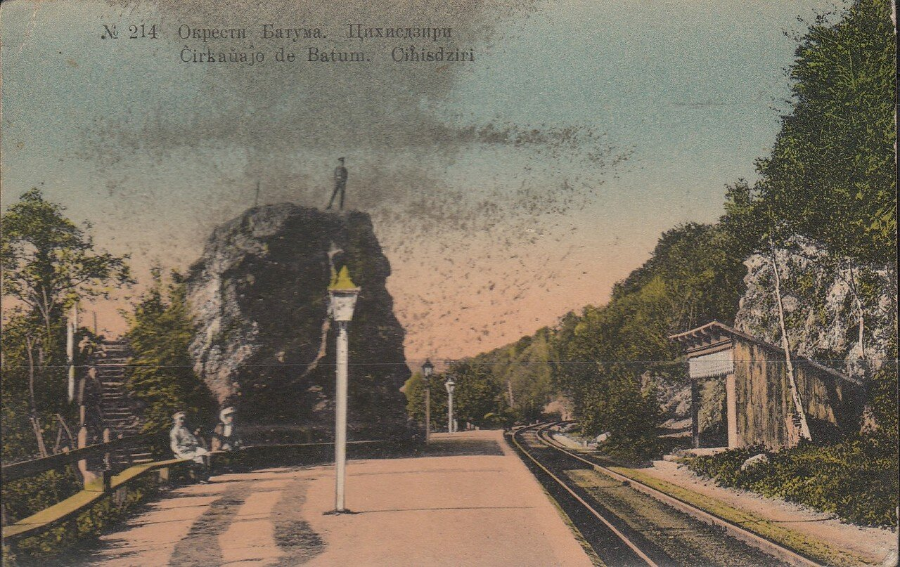 Окрестности Батума.  Платформа Цихисдзири