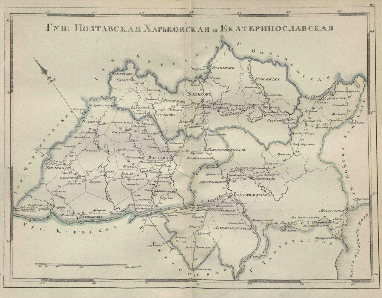 28. Полтавская, Харьковская и Екатеринославская губернии
