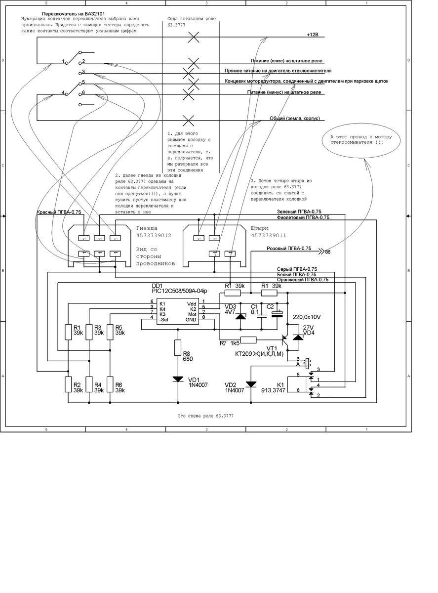 схема реле регулятор для ваз