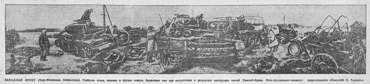 «Известия», 9 декабря 1941 года, как русские немцев били, потери немцев на Восточном фронте