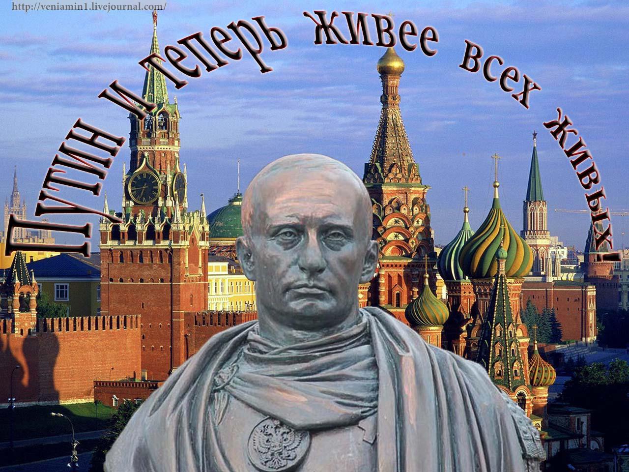 Путин -император
