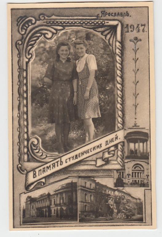 Фото в память студенческих дней, 15 июня 1947 года..jpg