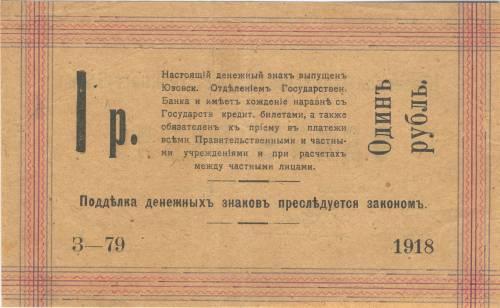 Купюра в 1 рубль, выпущенная Юзовским отделением Государственного банка в 1918 году. Реверс.jpg