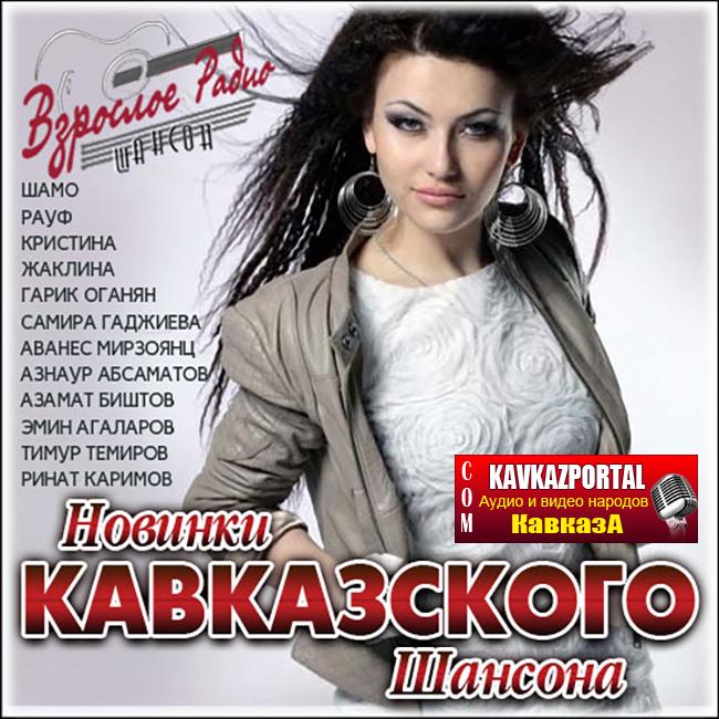 кавказский песня скачат сейчас