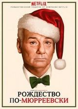 Очень Мюрреевское Рождество / A Very Murray Christmas (2015/WEBRip)