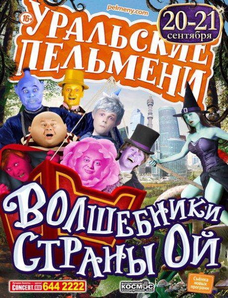 Уральские пельмени. Волшебники страны Ой (2014) SATRip