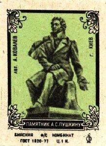 Памятники Пушкину (9).jpg