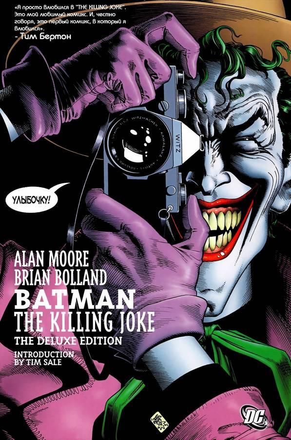 Комикс - Бэтмен: Убийственная шутка (Batman: The Killing Joke)