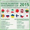 XI Международный турнир - Кубок развития 2015.