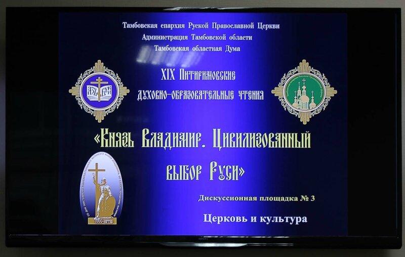 Питиримовские чтения. Тамбовская областная Дума. 11.12.2014
