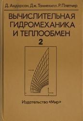 Книга Вычислительная гидромеханика и теплообмен, Том 2, Андерсон Д., Таннехилл Дж., Плетчер Р., 1990