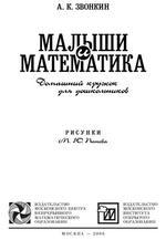 Книга Малыши и математика. Домашний кружок для дошкольников. Звонкин А.К., 2006