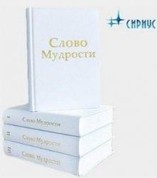 Книга Слово Мудрости в 4 томах