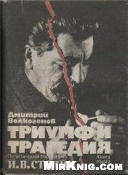 Книга Триумф и трагедия. Политический портрет Сталина. В двух частях (аудиокнига)