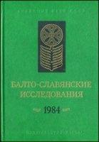 Книга Балто-славянские исследования. 1984