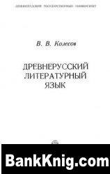Книга Древнерусский литературный язык