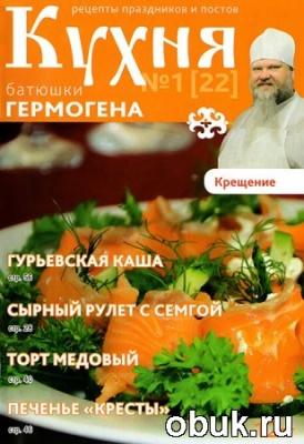 Книга Кухня батюшки Гермогена № 1 2015