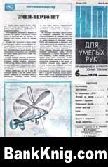 Журнал «ЮТ» для умелых рук», 1976, №06