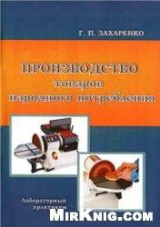 Книга Производство товаров народного потребления