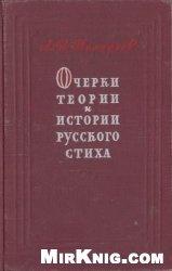 Книга Очерки теории и истории русского стиха