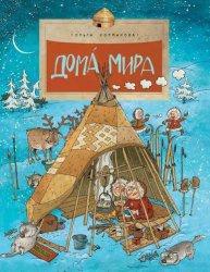 Книга Дома мира (Настя и Никита)
