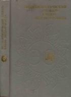 Книга Энциклопедический словарь юного ... (серия из 17 тематических словарей)