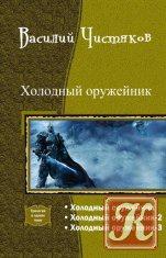 Книга Книга Холодный оружейник. Трилогия