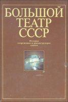 Книга Большой театр СССР pdf 121Мб
