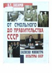 Книга От Смольного до Правительства СССР: записки министра культуры СССР