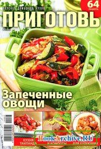 Журнал Приготовь № 7 2014