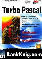 Книга Turbo Pascal в подлиннике. Наиболее полное руководство