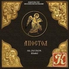 Аудиокнига Книга Апостол на русском языке (Аудио )