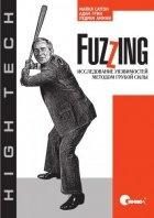Книга Fuzzing: исследование уязвимостей методом грубой силы