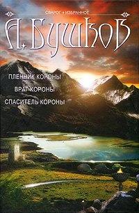 Александр Бушков. Пленник Короны (аудиокнига)