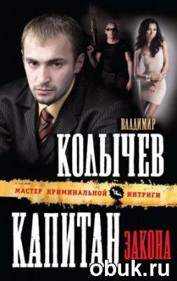 Книга Владимир Колычев. Капитан закона