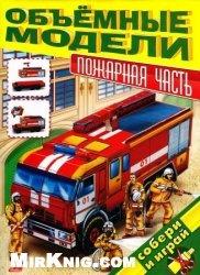 Книга Игра-конструктор«Объемные модели» «Пожарная часть»