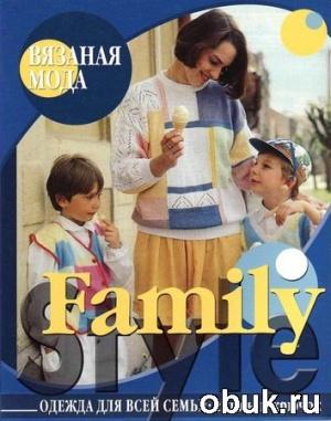 Журнал Вязаная мода Family Style