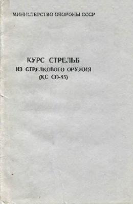 Книга Курс стрельб из стрелкового оружия (КС СО-85)