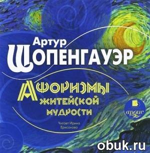 Аудиокнига Артур Шопенгауэр - Афоризмы житейской мудрости (аудиокнига) читает Ирина Ерисанова