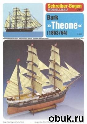 Книга Schreiber-Bogen - парусник XIX века Theone