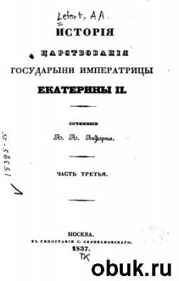 Книга История царствования государыни императрицы Екатерины II (в пяти частях)