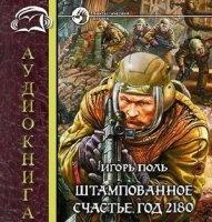 Игорь Поль - Штампованное счастье. Год 2180 (Аудиокнига) mp3 583Мб