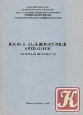 Книга Книга Новое в дальневосточной археологии (материалы медиевистов)