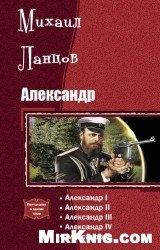 Книга Александр. Пенталогия